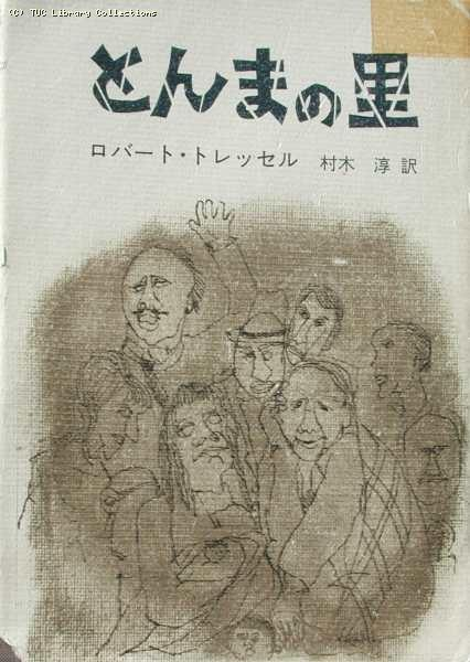 The Ragged Trousered Philanthropists - Japanese edition